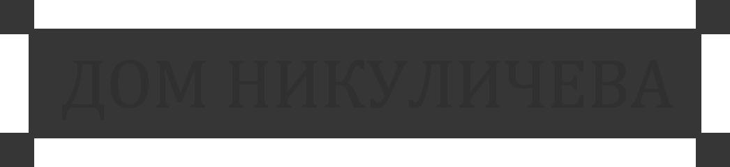 Дом Никуличева